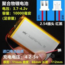 Аккумулятор Литий-полимерный (Li-pol) 3.7V 10000 mAh